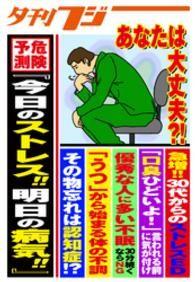紀伊國屋書店BookWebで買える「危険予測「今日のストレス!!明日の病気!!」」の画像です。価格は322円になります。