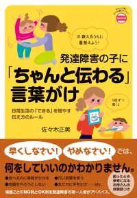 発達障害の子に「ちゃんと伝わる」言葉がけ Kinoppy電子書籍ランキング