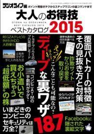 紀伊國屋書店BookWebで買える「大人のお得技ベストカタログ2015 — 本編」の画像です。価格は648円になります。