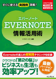 紀伊國屋書店BookWebで買える「EVERNOTE情報活用術」の画像です。価格は1,080円になります。