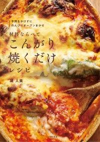 材料ならべてこんがり焼くだけレシピ/堤人美 Kinoppy電子書籍ランキング