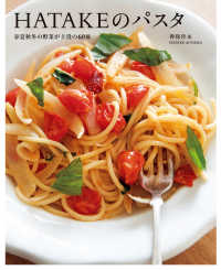HATAKEのパスタ 春夏秋冬の野菜が主役の60皿 Kinoppy電子書籍ランキング