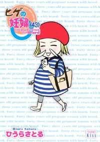 ヒゲの妊婦(43)/ Kinoppy電子書籍
