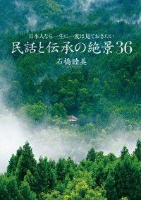 民話と伝承の絶景36 ― 日本人なら一生に一度は見ておきたい Kinoppy電子書籍ランキング