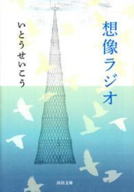 想像ラジオ/ Kinoppy電子書籍