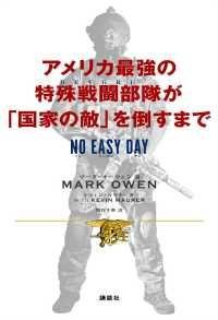 アメリカ最強の特殊戦闘部隊が「国家の敵」を倒すまで NO EASY DAY Kinoppy電子書籍ランキング
