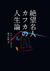 絶望名人カフカの人生論 Kinoppy電子書籍ランキング