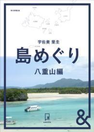 旅行ガイドブック 会社の画像