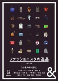 紀伊國屋書店BookWebで買える「&BOOKS ファッショニスタの逸品」の画像です。価格は216円になります。