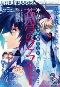 紀伊國屋書店BookWebで買える「月刊少年シリウス 2015年4月号 [2015年2月26日発売]」の画像です。価格は669円になります。