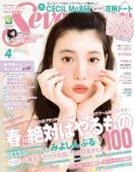 紀伊國屋書店BookWebで買える「Seventeen 2015年4月号 — 本編」の画像です。価格は200円になります。