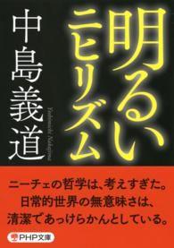 紀伊國屋書店BookWebで買える「明るいニヒリズム」の画像です。価格は650円になります。
