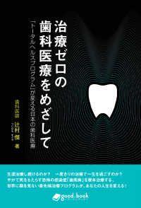 治療ゼロの歯科医療をめざして ― 「トータルヘルスプログラム」が変える日本の歯科医療 Kinoppy電子書籍ランキング