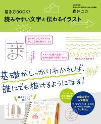 描き方BOOK! 読みやすい文字と伝わるイラスト Kinoppy電子書籍ランキング