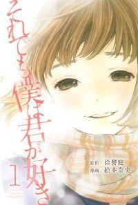 それでも僕は君が好き ― 1巻/徐譽庭,絵本奈央 Kinoppy電子書籍