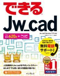 できるJw_cad ― Jw_cad Version 7.11対応/稲葉幸行,インプレス Kinoppy電子書籍ランキング