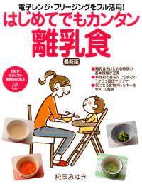 はじめてでもカンタン離乳食 ― 電子レンジ・フリージングをフル活用! Kinoppy電子書籍ランキング