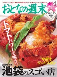 紀伊國屋書店BookWebで買える「おとなの週末 2015年4月号」の画像です。価格は540円になります。