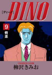 紀伊國屋書店BookWebで買える「DINO」の画像です。価格は324円になります。