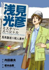 紀伊國屋書店BookWebで買える「浅見光彦ミステリースペシャル 鳥取雛送り殺人事件」の画像です。価格は216円になります。
