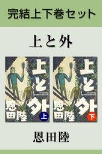 上と外 完結上下巻セット【電子版限定】/ Kinoppy電子書籍