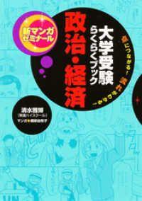 大学受験らくらくブック 政治・経済 Kinoppy電子書籍ランキング