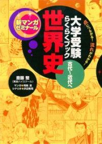 大学受験らくらくブック 世界史 古代~近代へ Kinoppy電子書籍ランキング