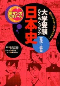 大学受験らくらくブック 日本史 古代~近世 Kinoppy電子書籍ランキング