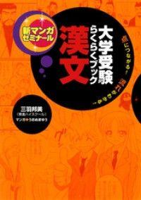 大学受験らくらくブック 漢文 Kinoppy電子書籍ランキング