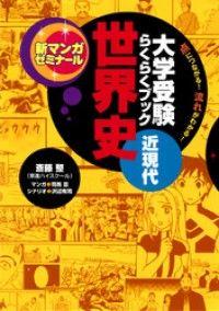 大学受験らくらくブック 世界史 近現代 Kinoppy電子書籍ランキング