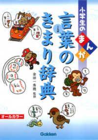 小学生のまんが言葉のきまり辞典 Kinoppy電子書籍ランキング