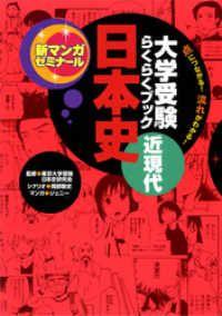 大学受験らくらくブック 日本史 近現代 Kinoppy電子書籍ランキング