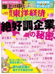 紀伊國屋書店BookWebで買える「週刊東洋経済 2015年3月28日号」の画像です。価格は600円になります。