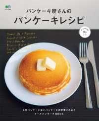 紀伊國屋書店BookWebで買える「パンケーキ屋さんのパンケーキレシピ」の画像です。価格は800円になります。