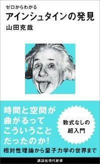 ゼロからわかる アインシュタインの発見 Kinoppy電子書籍ランキング