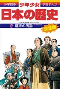 学習まんが 少年少女日本の歴史16 幕末の風雲 ―江戸時代末期― Kinoppy電子書籍ランキング