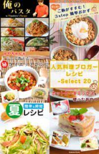 人気料理ブロガーのレシピ本~Select Recipe 20/宮崎香予,庭乃桃,宮崎将大 Kinoppy電子書籍