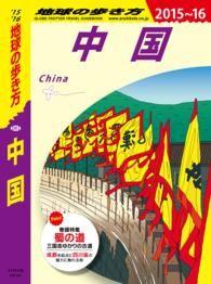 地球の歩き方 D01 中国 2015-2016 Kinoppy電子書籍ランキング