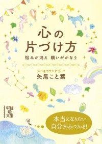 心の片づけ方 Kinoppy電子書籍ランキング