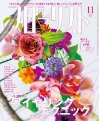 紀伊國屋書店BookWebで買える「フローリスト2014年11月号 — 【特集】いま、見直したい ワイヤリング・テクニック」の画像です。価格は800円になります。