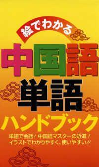 絵でわかる中国語単語ハンドブック Kinoppy電子書籍ランキング