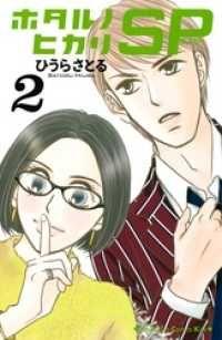 ホタルノヒカリ SP(2)/ Kinoppy電子書籍