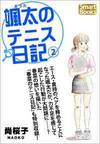 紀伊國屋書店BookWebで買える「颯太のテニス日記 2」の画像です。価格は216円になります。