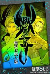 さそり 無料お試し版 ― 1巻/篠原とおる Kinoppy電子書籍