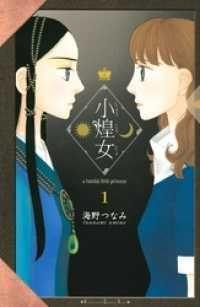 小煌女(1)/ Kinoppy電子書籍