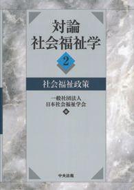 対論 社会福祉学 2 社会福祉政策 Kinoppy電子書籍ランキング