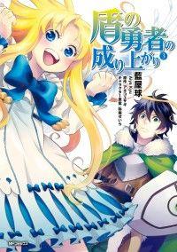 盾の勇者の成り上がり 3/ Kinoppy電子書籍