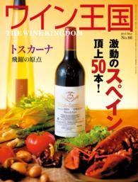 紀伊國屋書店BookWebで買える「ワイン王国 2015年 5月号」の画像です。価格は1,620円になります。