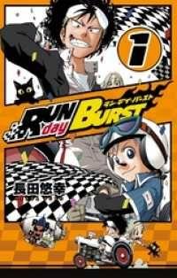 RUN day BURST 1巻/ Kinoppy電子書籍