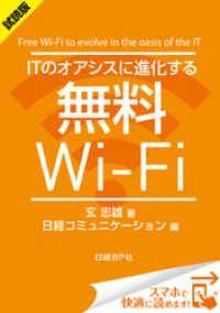 <試読版>ITのオアシスに進化する無料Wi-Fi(日経BP Next ― ICT選書) 日経コミュニケーション専門記者Report(3)/玄忠雄,日経コミュニケーション Kinoppy電子書籍